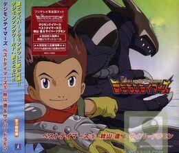 Best Tamers 5 Ryo Akiyama & Cyberdramon