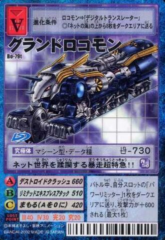 File:GrandLocomon Bo-79t (DM).jpg