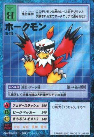 File:Hawkmon St-116 (DM).jpg