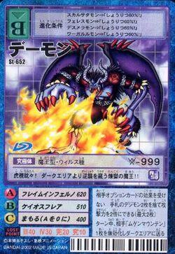 Demon St-652 (DM)