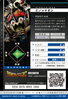 Pinochimon 1-076 B (DJ)