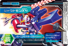 File:Shoutmon X4 DM7-01 (SDT).png