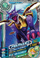File:MetalGarurumon D7-50 (SDT).png