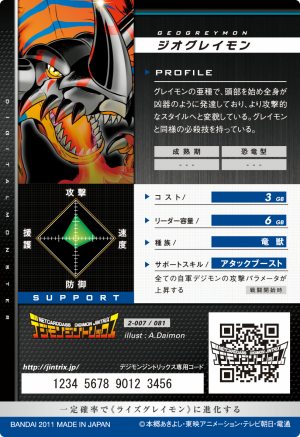 File:GeoGreymon 2-007 B (DJ).png