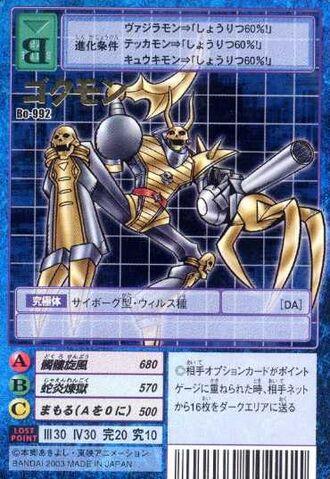 File:Gokumon Bo-992 (DM).jpg