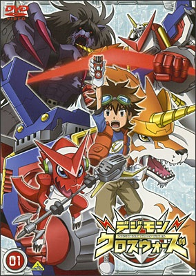 File:List of Digimon Fusion episodes DVD 01.jpg
