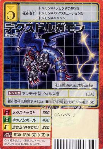 File:Death-X-DORUgamon Sx-87 (DM).jpg