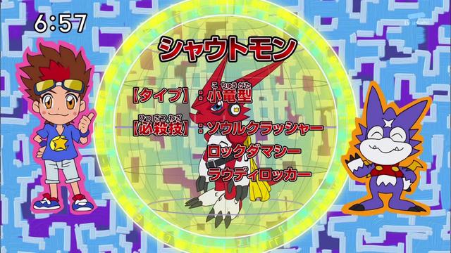 File:DigimonIntroductionCorner-Shoutmon 1.png