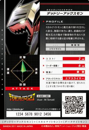 File:DeadlyAxemon 2-029 B (DJ).png