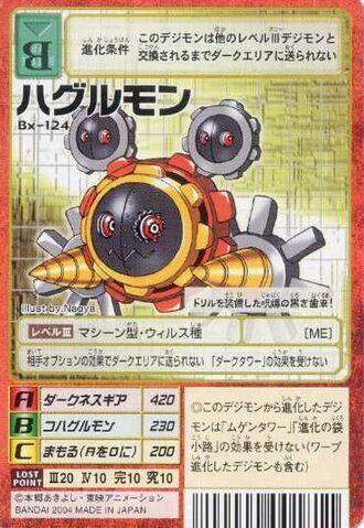File:Hagurumon Bx-124 (DM).jpg