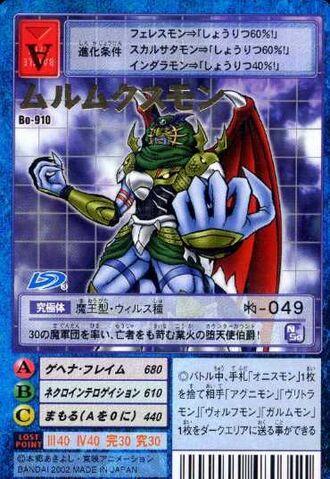 File:Murmukusmon Bo-910 (DM).jpg