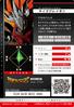 RizeGreymon 2-015 B (DJ)