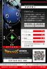 Otamamon 2-043 B (DJ)