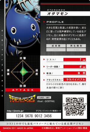 File:Otamamon 2-043 B (DJ).png