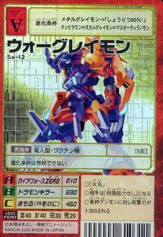 File:WarGreymon Sx-12 (DM).jpg