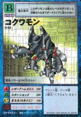 File:Kokuwamon St-65 (DM).jpg