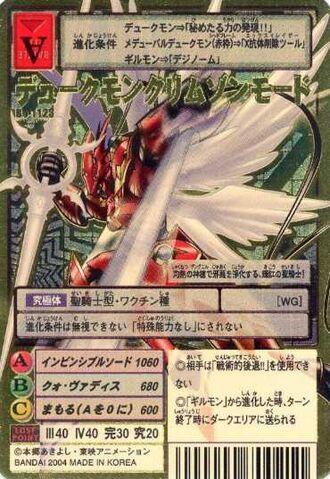 File:Dukemon Crimson Mode Bo-1123 (DM).jpg