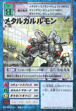 MetalGarurumon St-298 (DM)