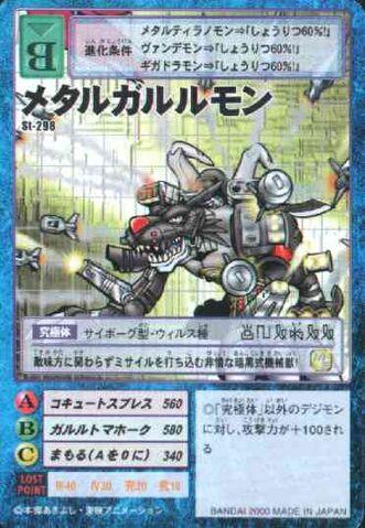 File:MetalGarurumon St-298 (DM).jpg