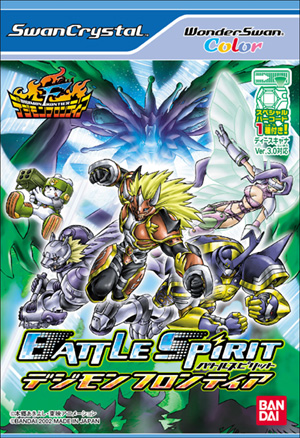 File:Battle Spirit - Digimon Frontier (NTSC-J).jpg