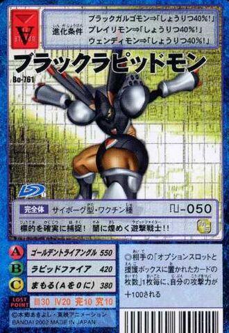 File:BlackRapidmon Bo-761 (DM).jpg