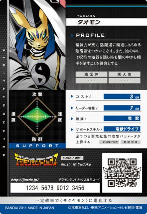File:Taomon 3-010 B (DJ).png