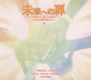 File:Mirai e no Tobira ~ Ano Natsu no Hi kara ~.jpg