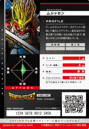 File:Musyamon 3-023 B (DJ).png