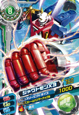 File:Shoutmon X3 DP-07 (SDT).png