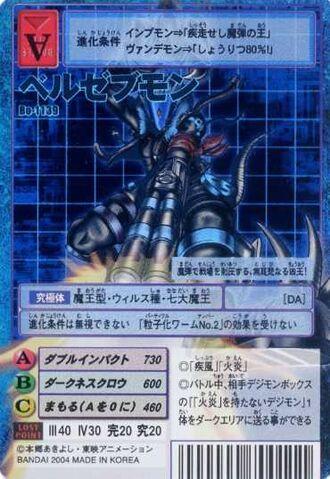 File:Beelzebumon Bo-1139 (DM).jpg