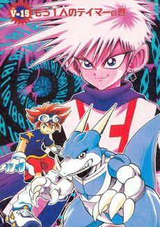 List of Digimon Adventure V-Tamer 01 chapters 15
