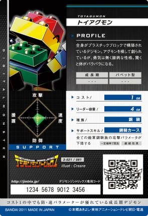 File:ToyAgumon 3-021 B (DJ).png