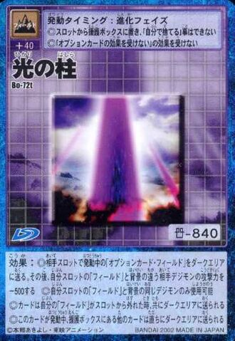 File:Pillar of Light Bo-72t (DM).jpg