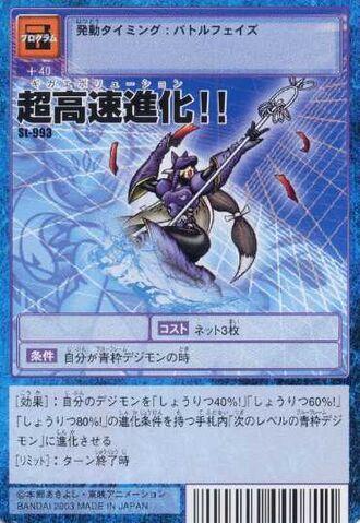 File:Giga Evolution!! St-993 (DM).jpg
