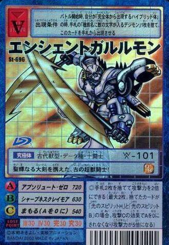 File:AncientGarurumon St-696 (DM).jpg