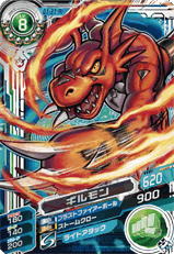 File:Guilmon D1-37 (SDT).png