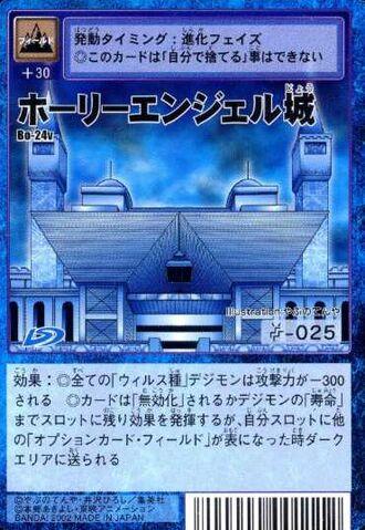 File:Holy Angel Castle Bo-24v (DM).jpg
