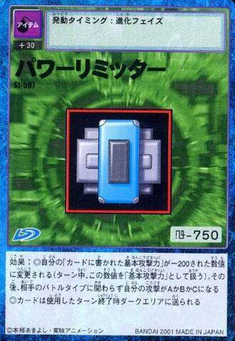 File:Power Limiter St-597 (DM).jpg