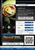 Sunflowmon 3-042 B (DJ)