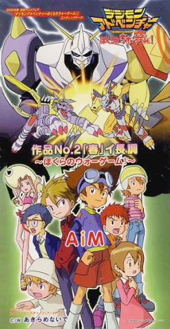File:Bokura no war game.png