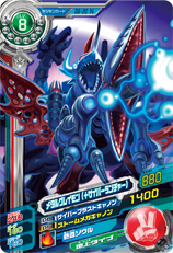 File:MetalGreymon (+ Cyber Launcher) D6-20 (SDT).png