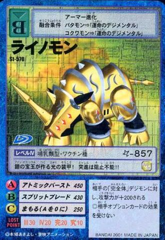 File:Rhinomon St-570 (DM).jpg