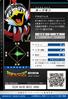 Hawkmon 2-044 B (DJ)