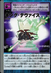 King Device 3-29 (DTa)