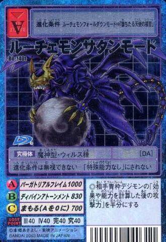 File:Lucemon Satan Mode Bo-140t (DM).jpg
