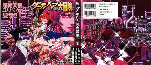File:Dirty Pair no Daibouken vol 2.jpg