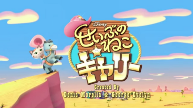 File:Sheriff Callie Japan logo.png
