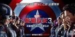 Captain America Civil War Chinese Poster 2
