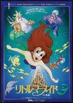 The-Little-Mermaid-the-little-mermaid-10607786-571-800