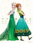 Disney Frozen Visual Guide (Japan)